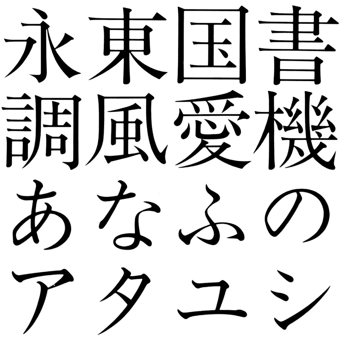 石井中明朝 ニュースタイル小がな MM-A-NKS 字形見本