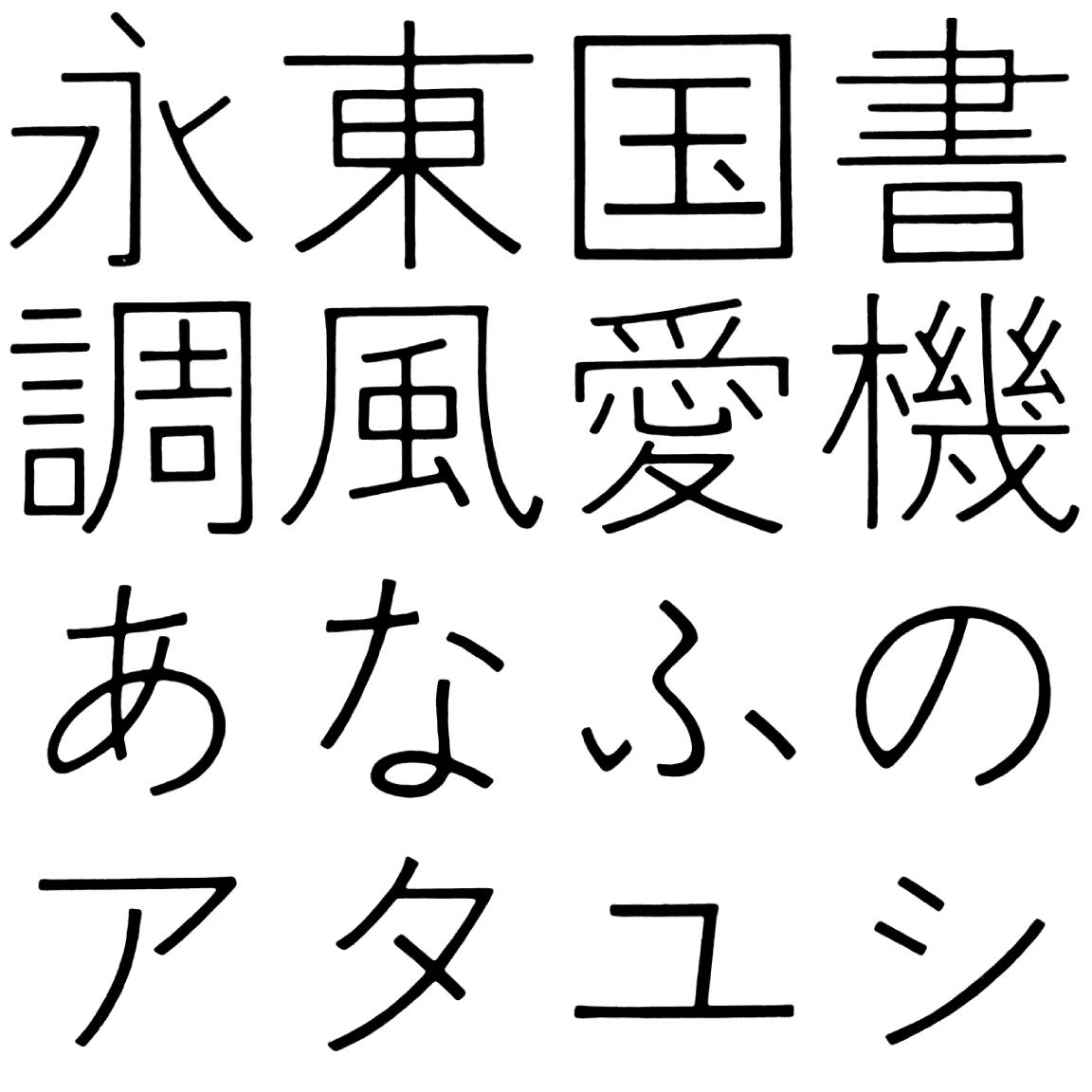 石井細ゴシック LG-KS 字形見本