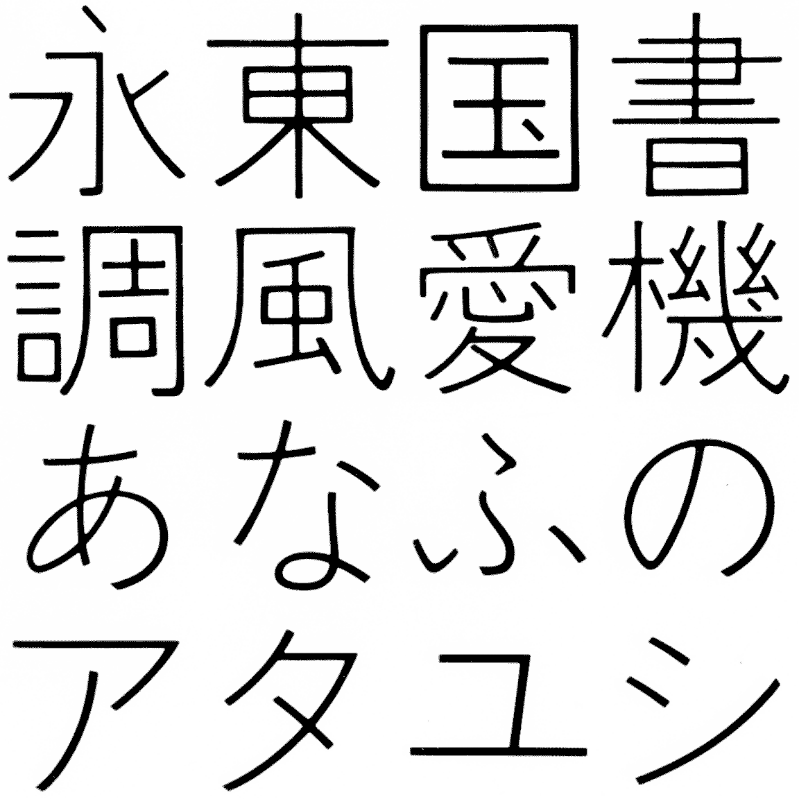 石井細ゴシック LG-KL 字形見本