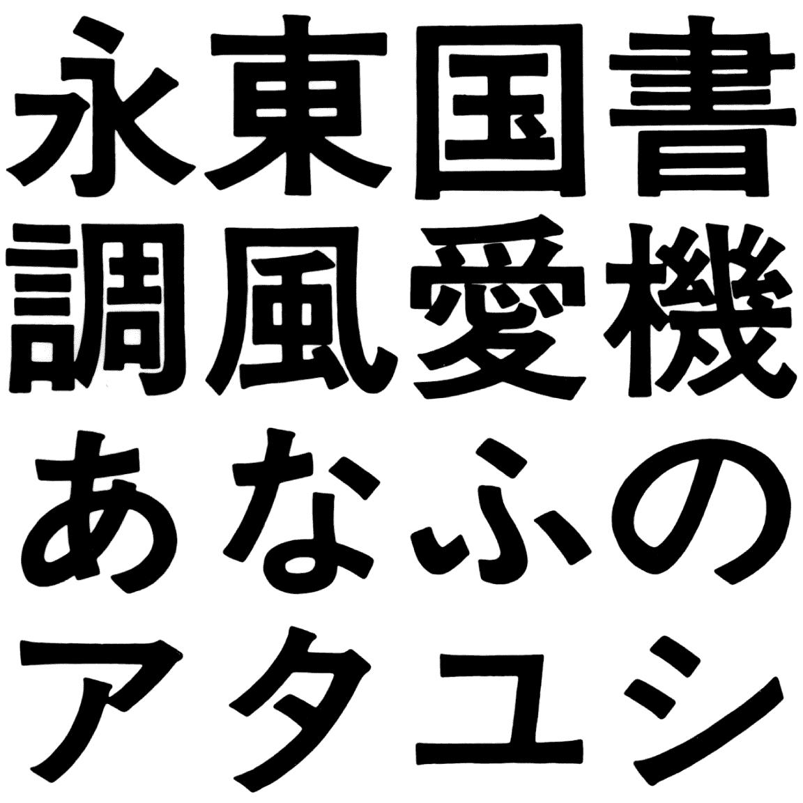 石井特太ゴシック EG-A-KS 字形見本