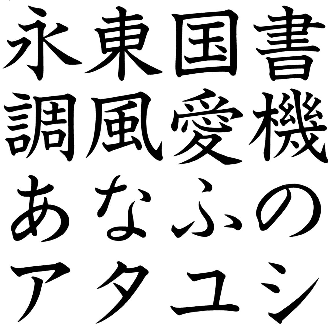 石井太教科書 オールドスタイルかな BT-O 字形見本