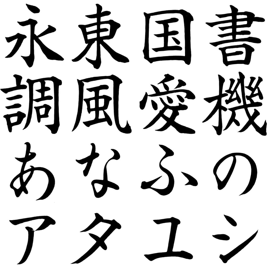 茅楷書 小がな MKNL-KS 字形見本