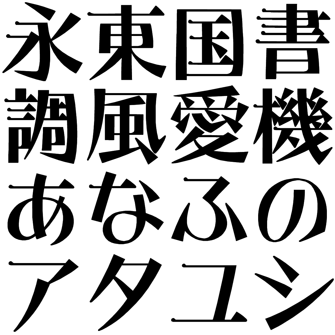 はせフリーミン E EHFM 字形見本