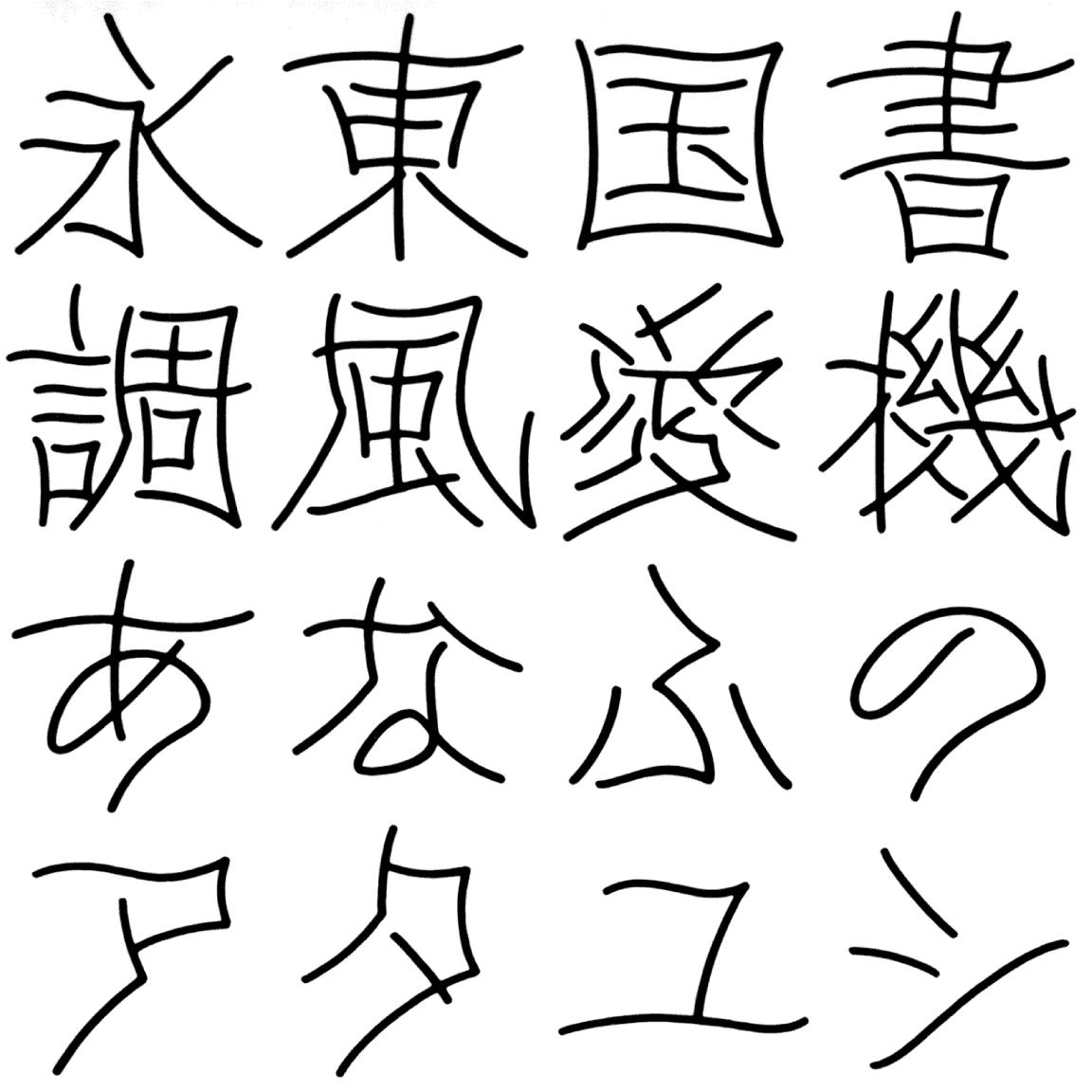 ウメール LUMR 字形見本