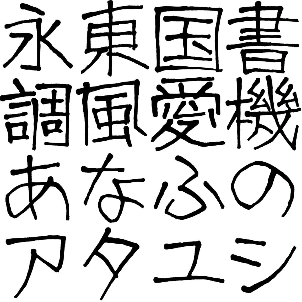 オクギ LOKU 字形見本