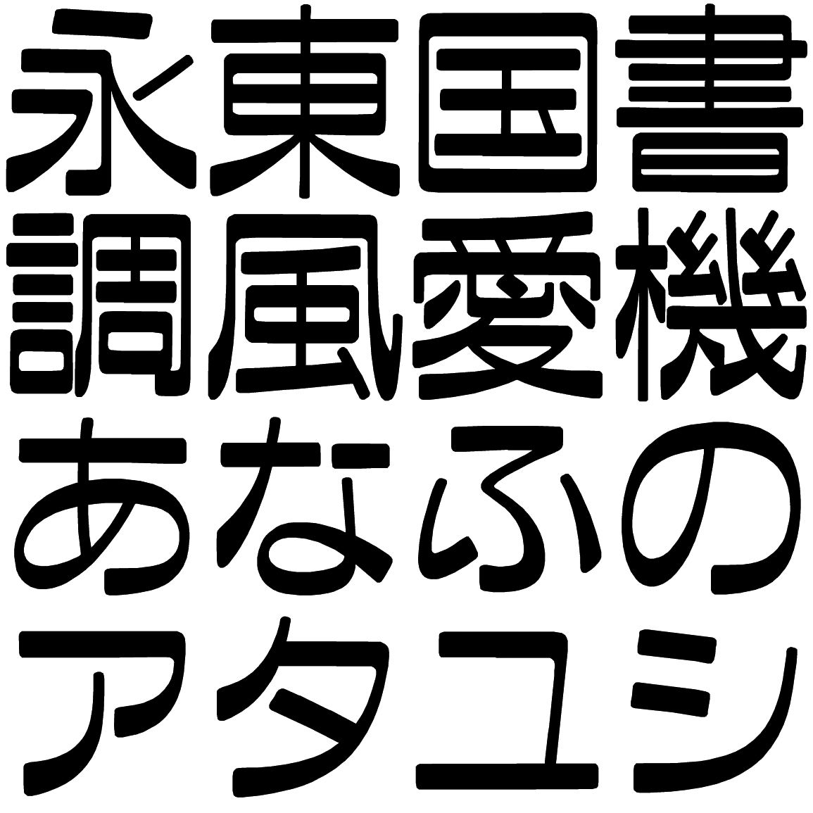 ファン蘭 B BFN 字形見本