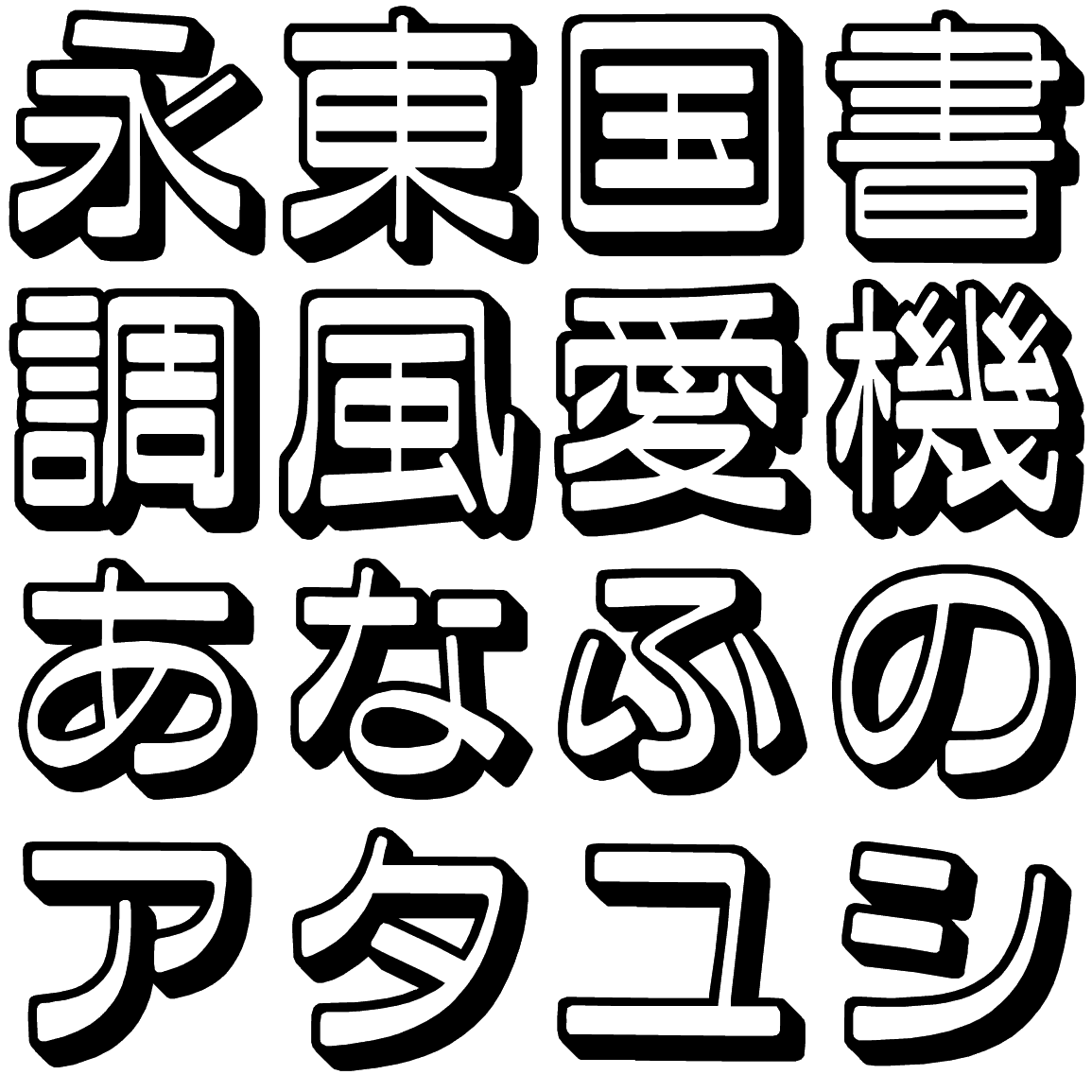 ファン蘭 OS OSFN 字形見本