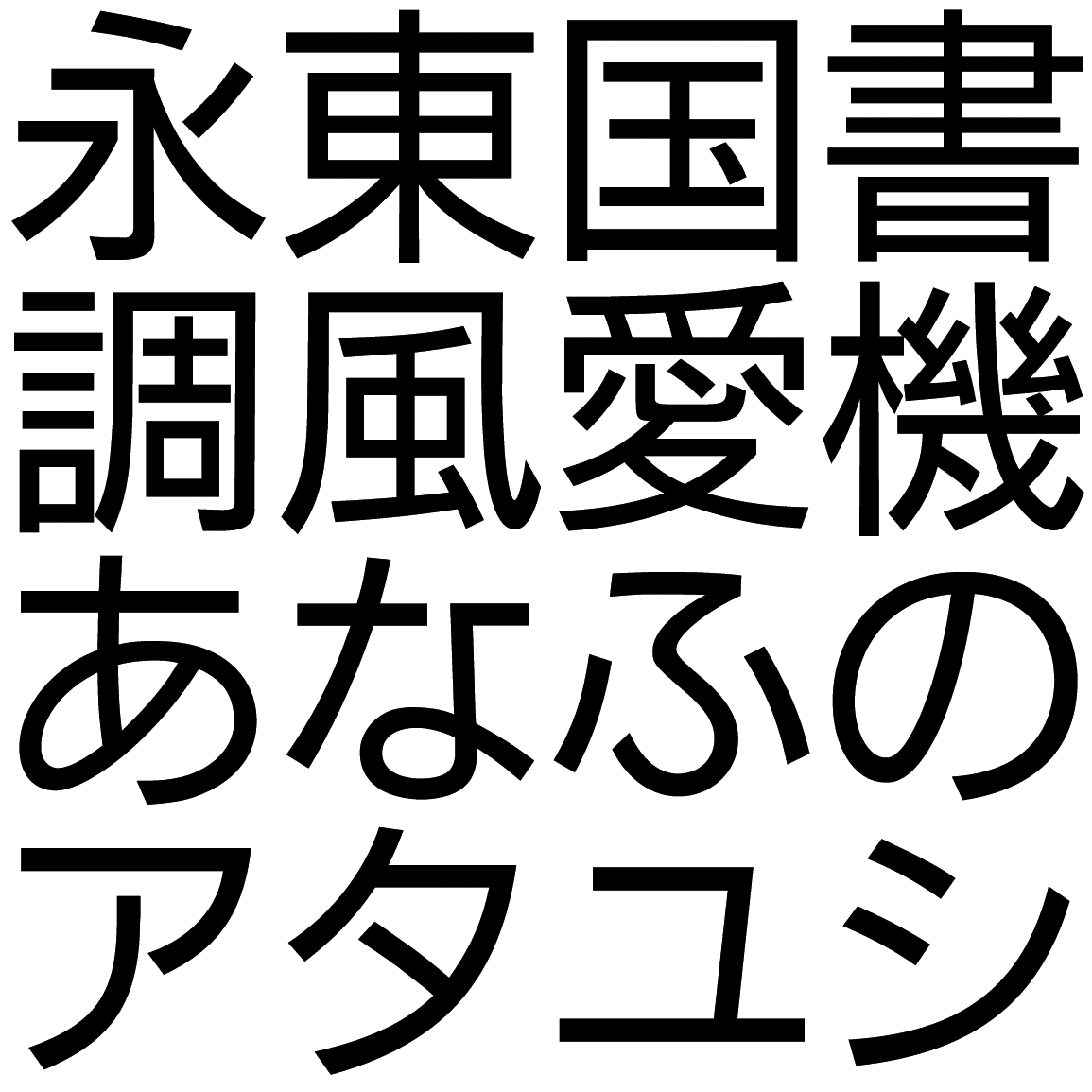 ゴナ D DNAG 字形見本