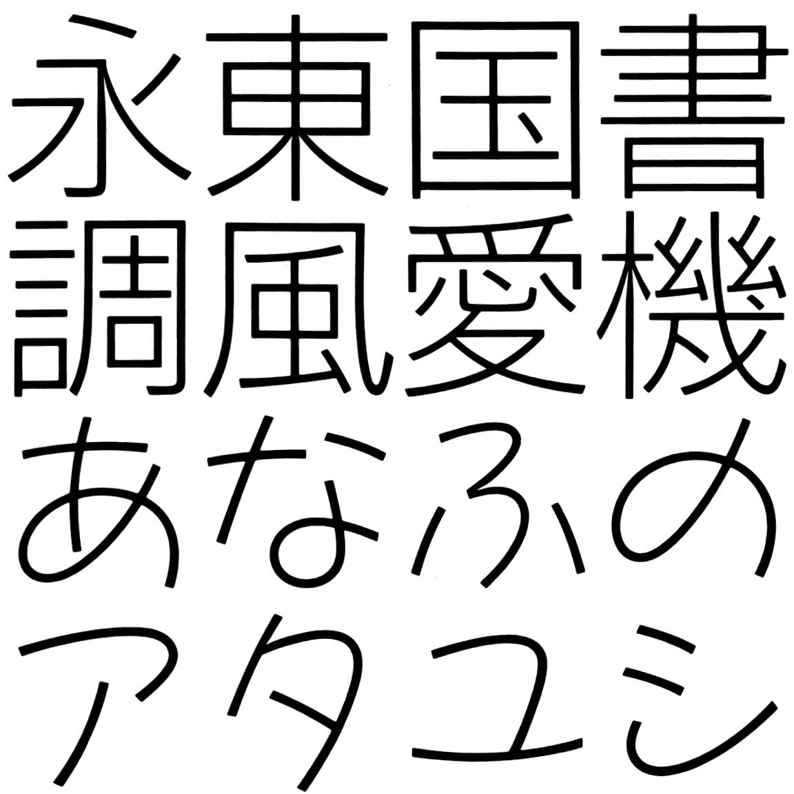 ゴカール L(かな) LGC 字形見本