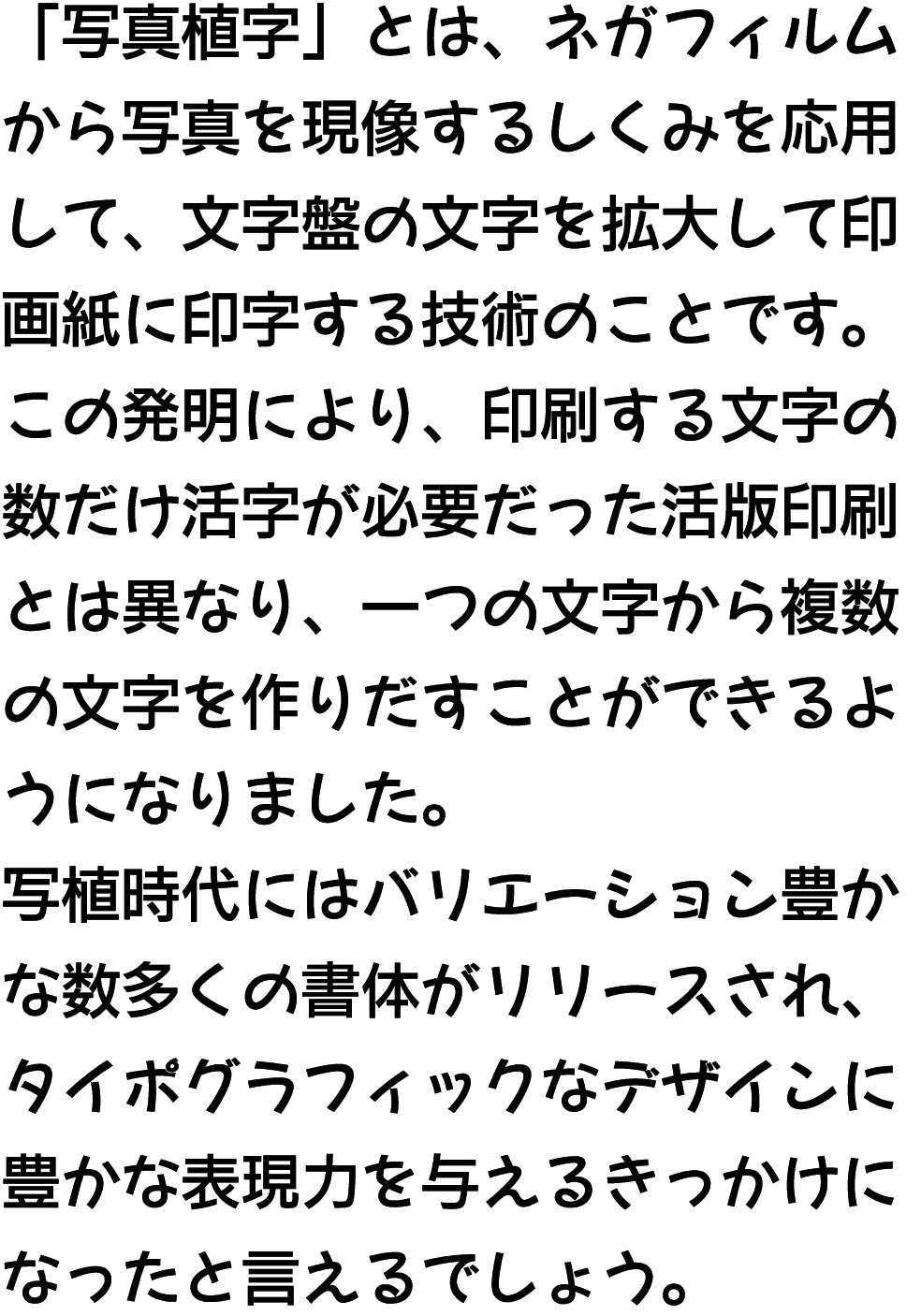ゴカール DB(かな) DBGC 横組見本