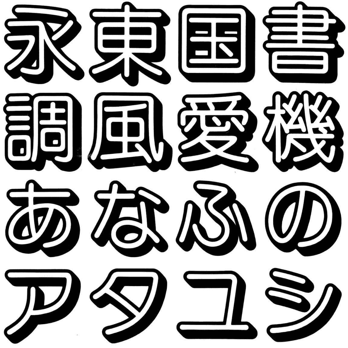 ナール OS OSNAR 字形見本