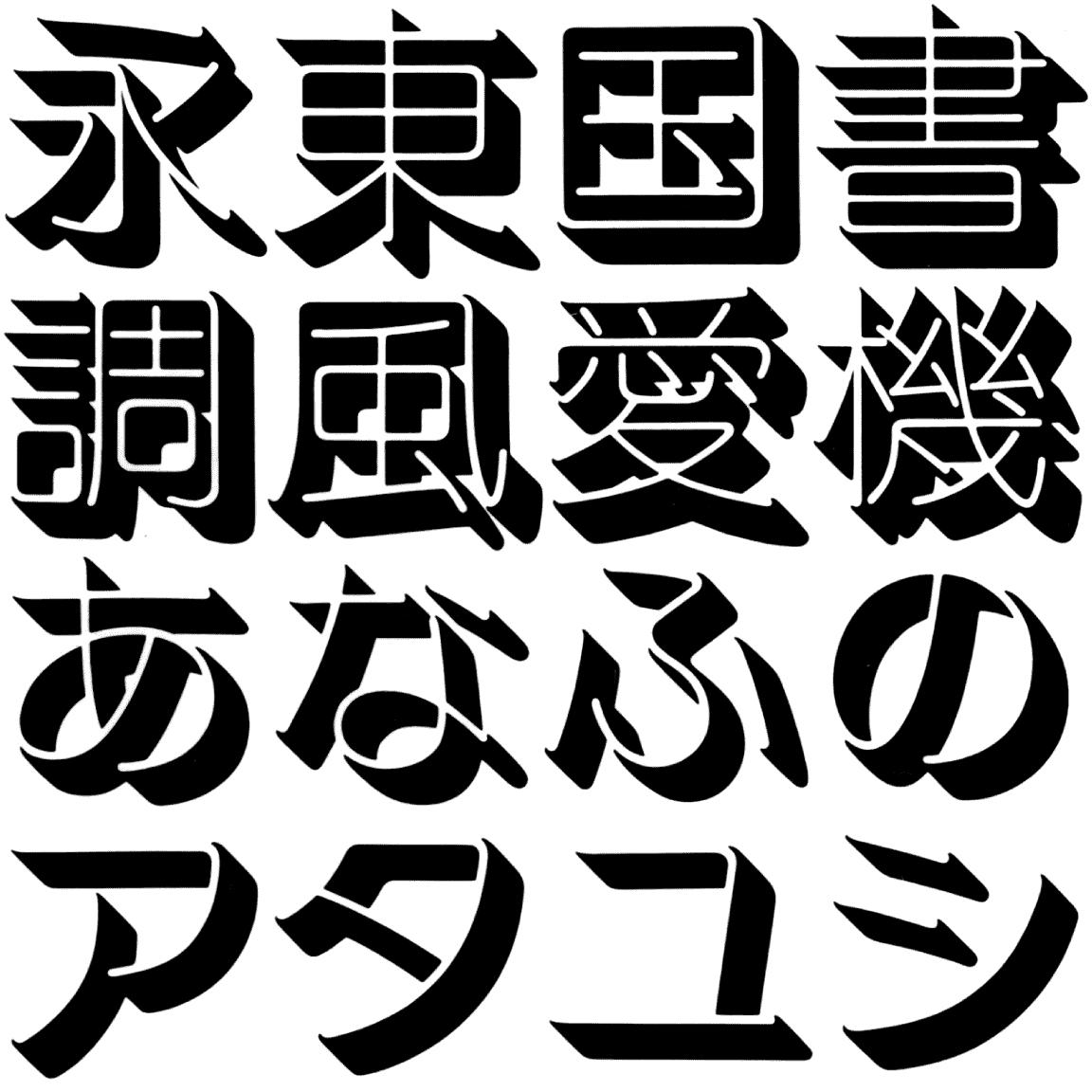 ナール SH SHNAR 字形見本