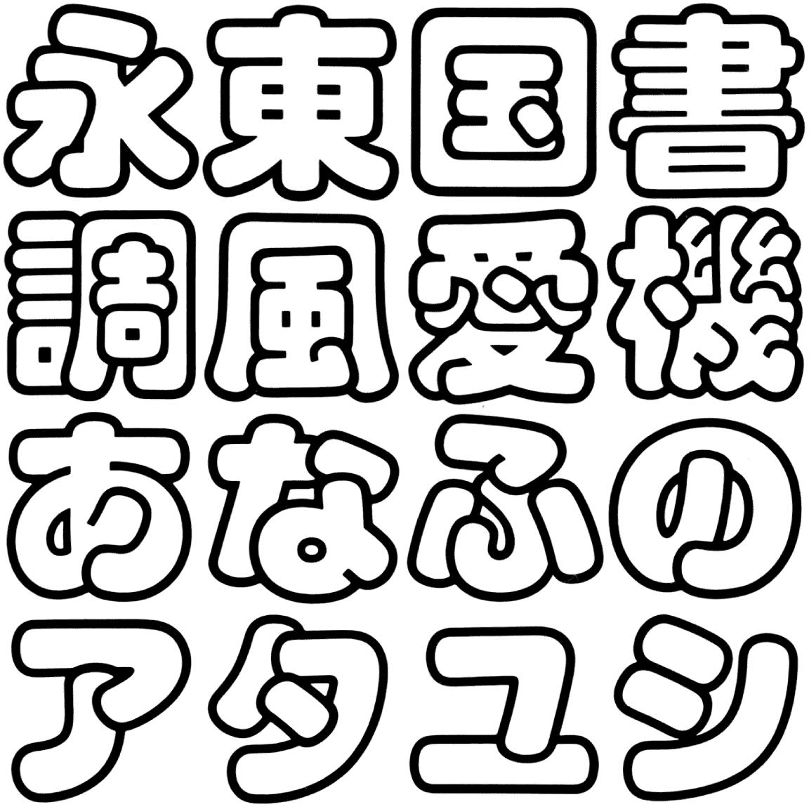 スーボ OB OSU-B 字形見本
