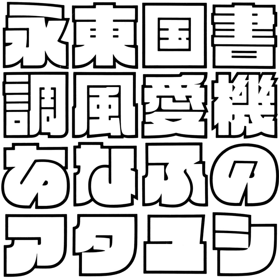 ラボゴ OLBG 字形見本