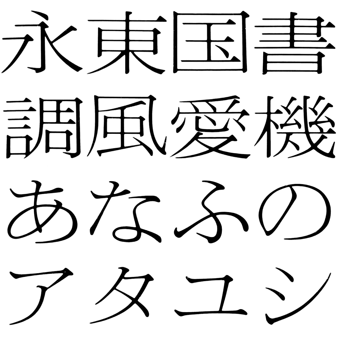 岩田新聞明朝 ISNM 字形見本