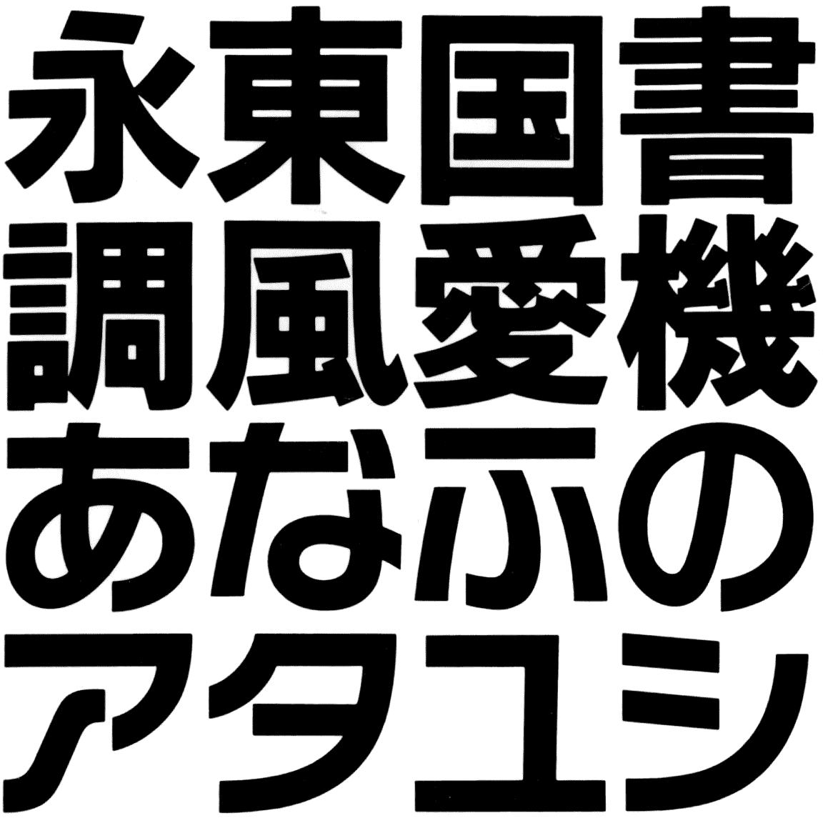 ロゴライン EB ELL-2 字形見本