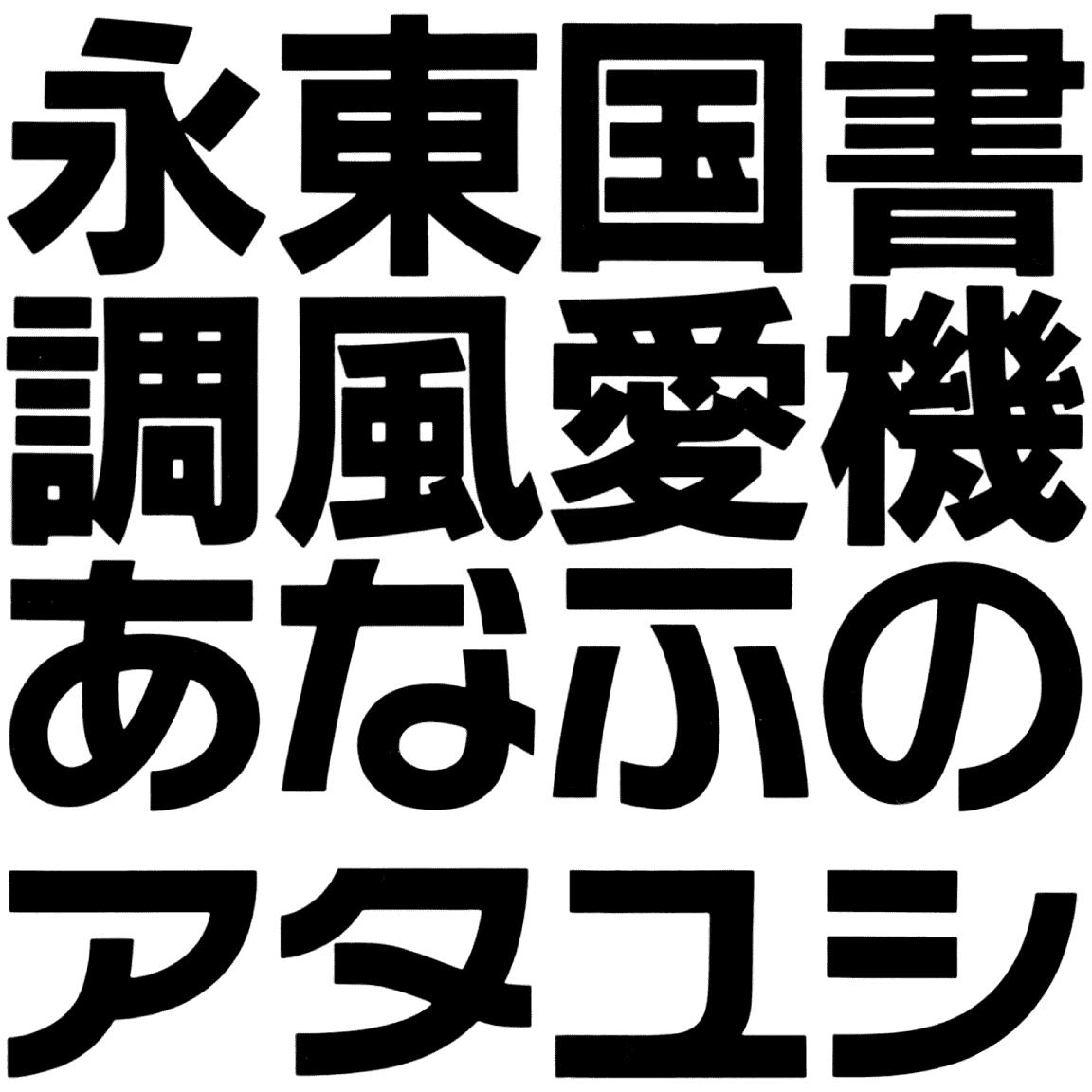 ロゴラインEC ELL-2 字形見本