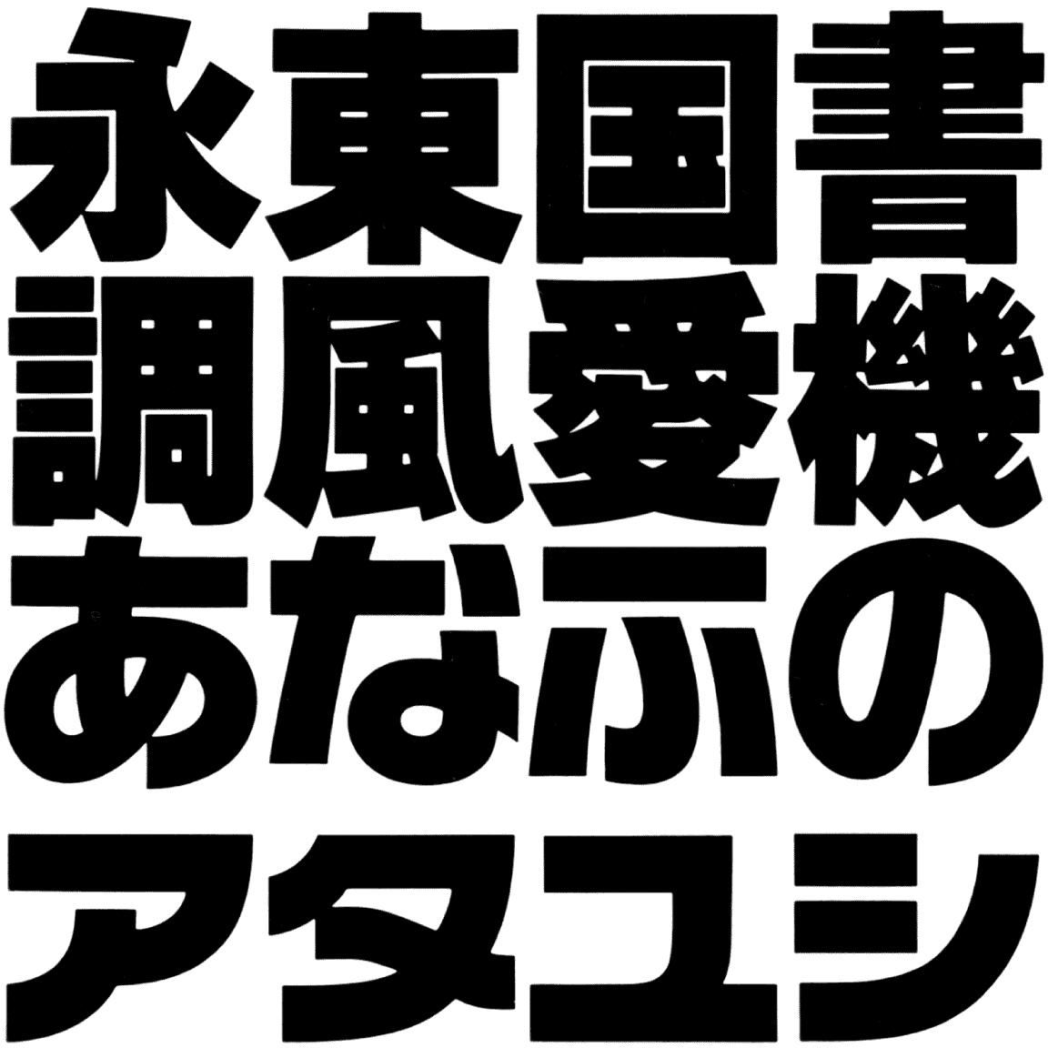 ロゴライン UC ULL-2 字形見本