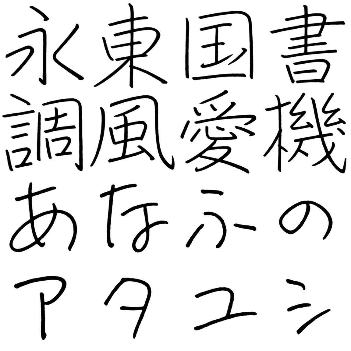 ルリール L LRUR 字形見本
