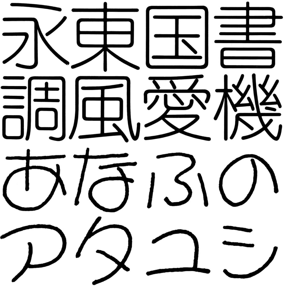ヨシール L LYSR 字形見本