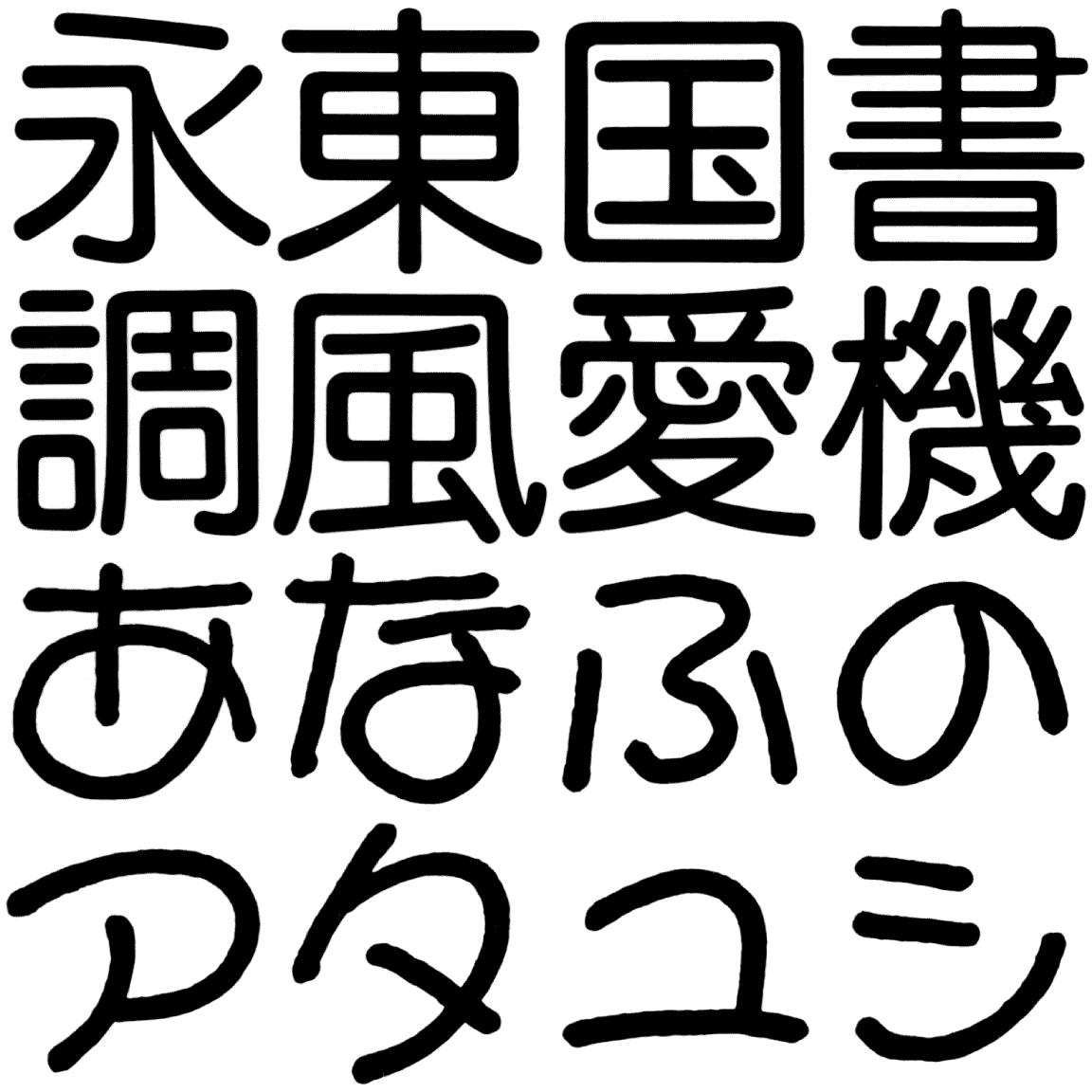 ヨシール D DYSR 字形見本
