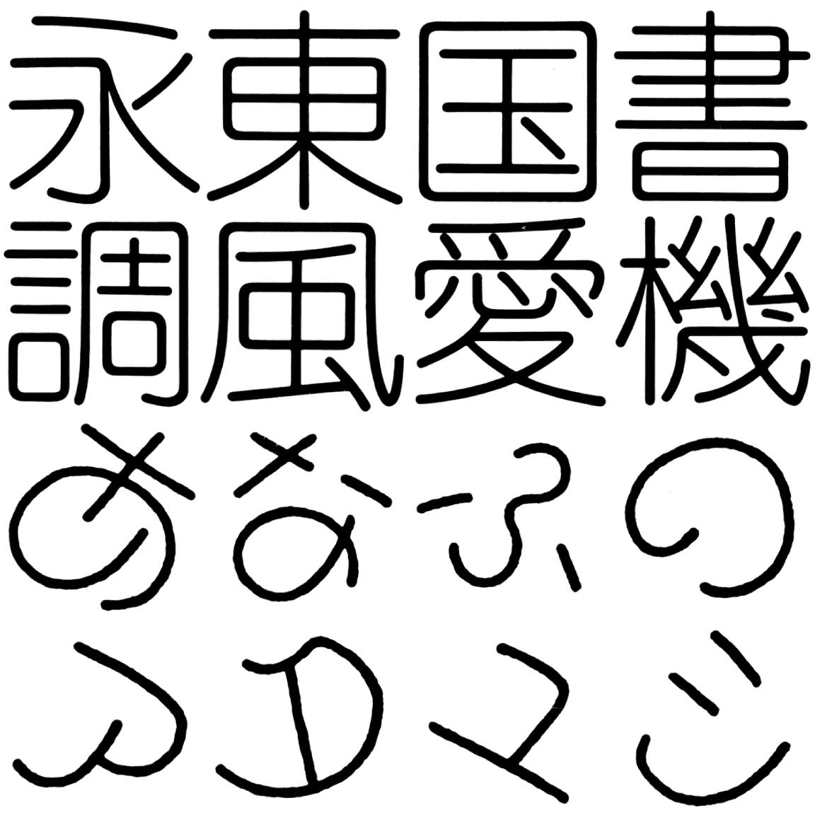 ノリール L LNLR 字形見本