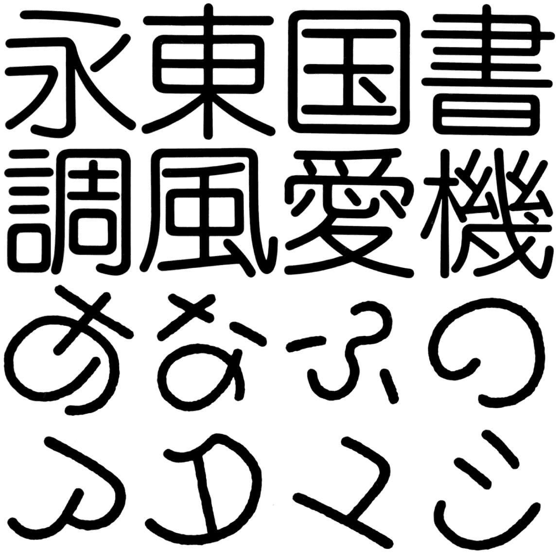 ノリール M MNLR 字形見本