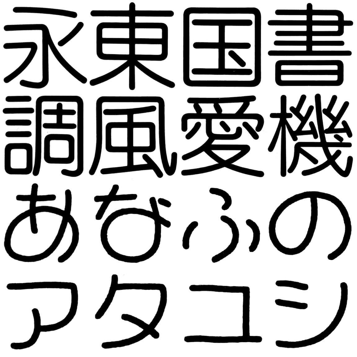 エツール M METR 字形見本