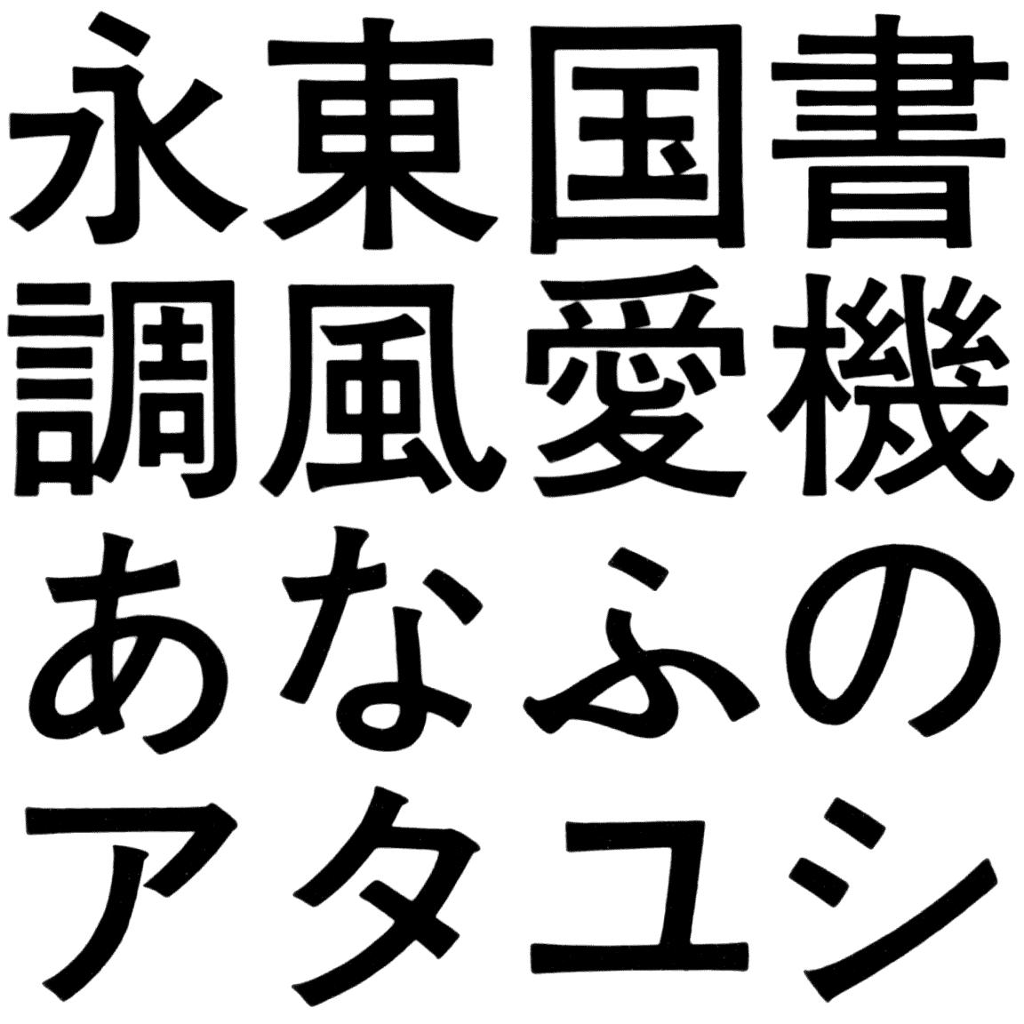 広告用太ゴシック KK-A 字形見本