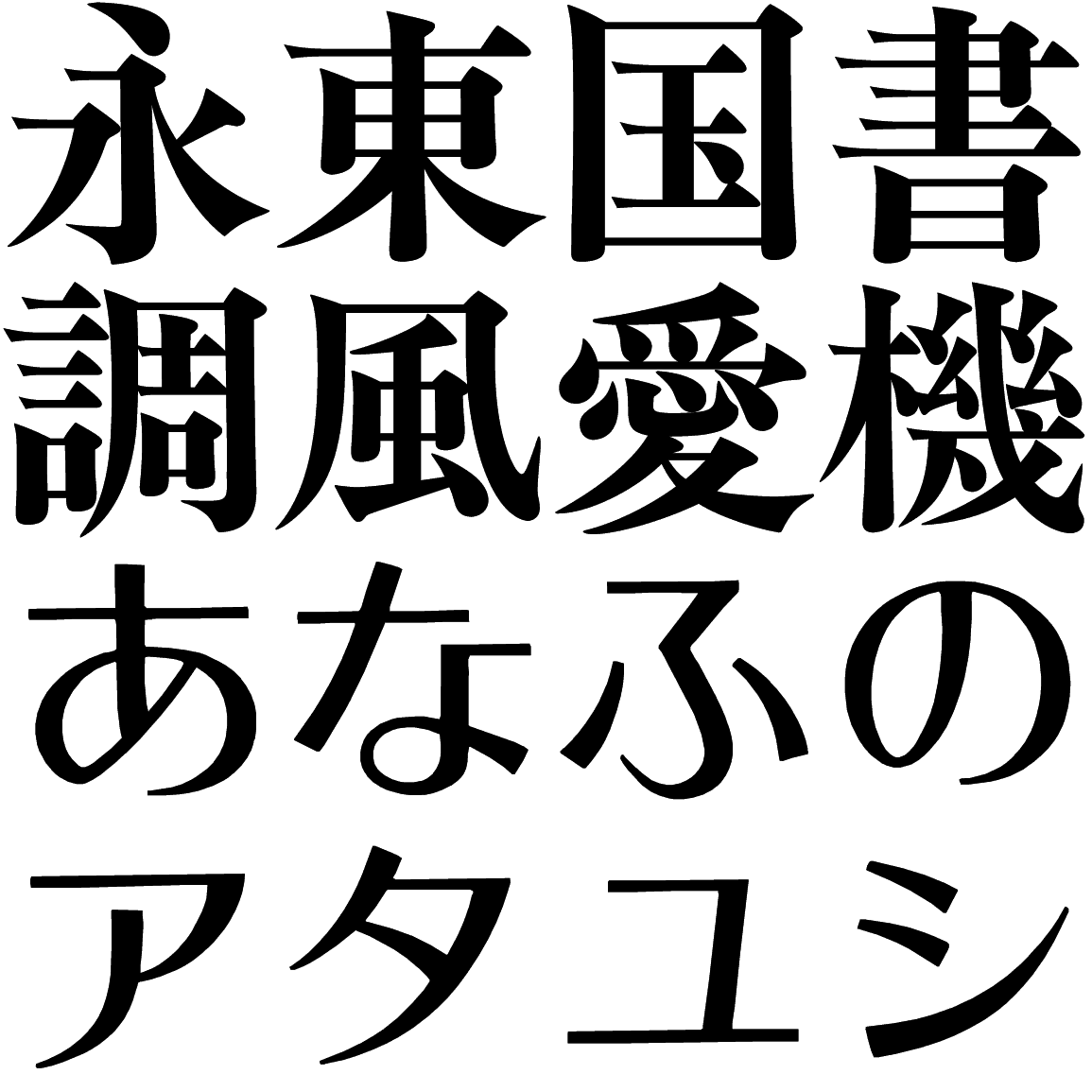 タイポス 411 TY411A 字形見本