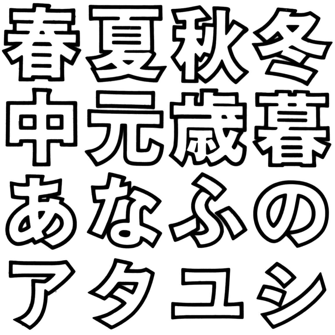 YEG-L-OL TT-02 字形見本