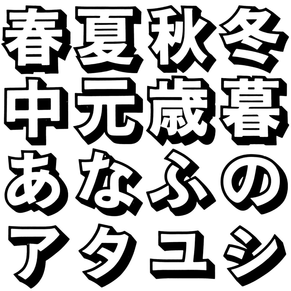 YEG-L-OS TT-05 字形見本