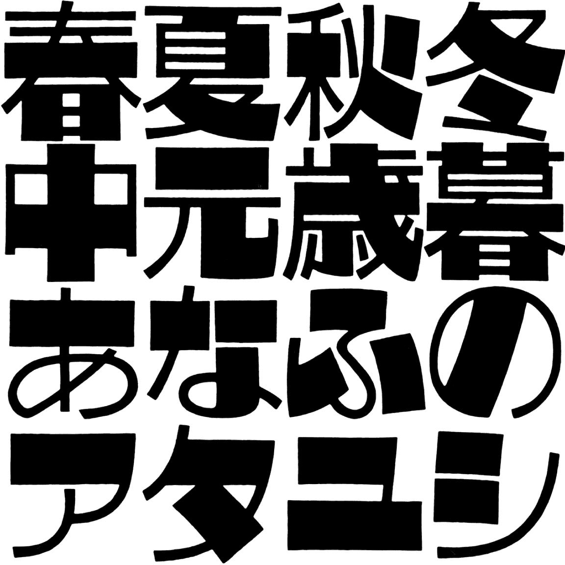 ナディス TT-06 字形見本