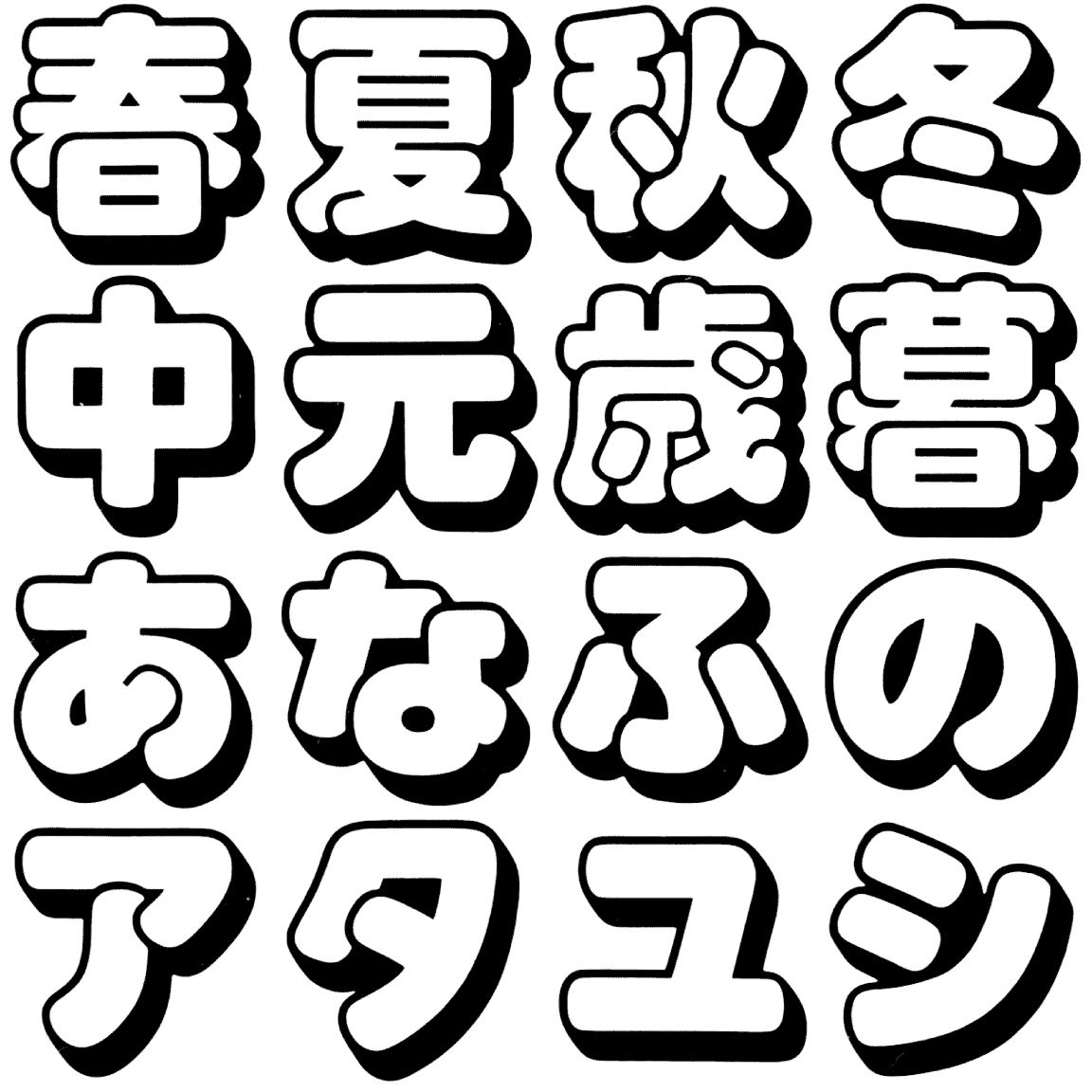 スーボ OS TT-07 字形見本