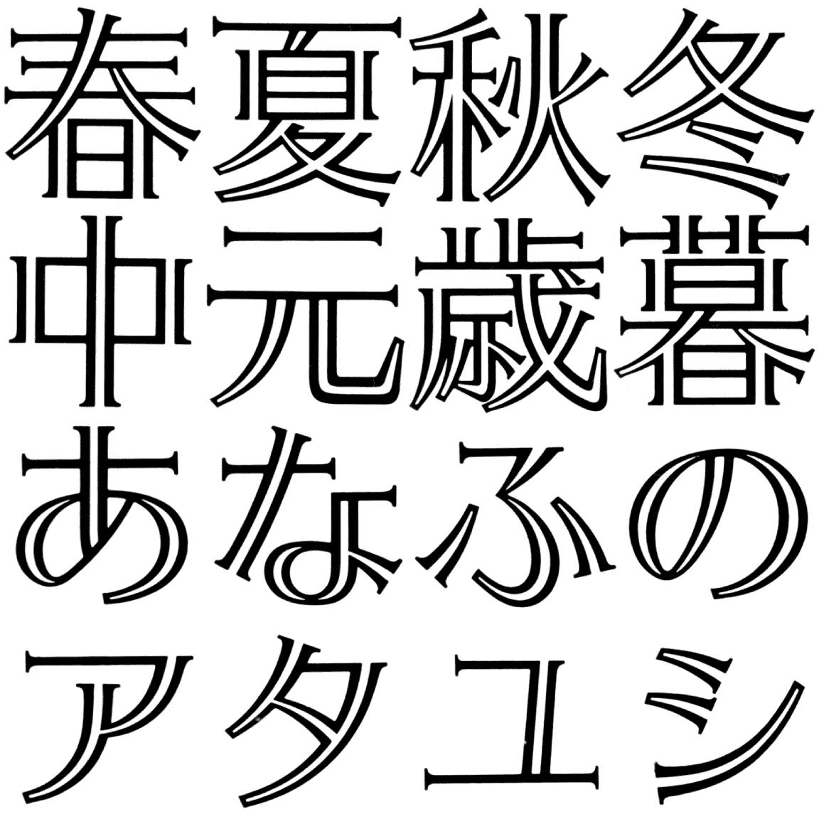 スズラン・メディウム TB-01 字形見本