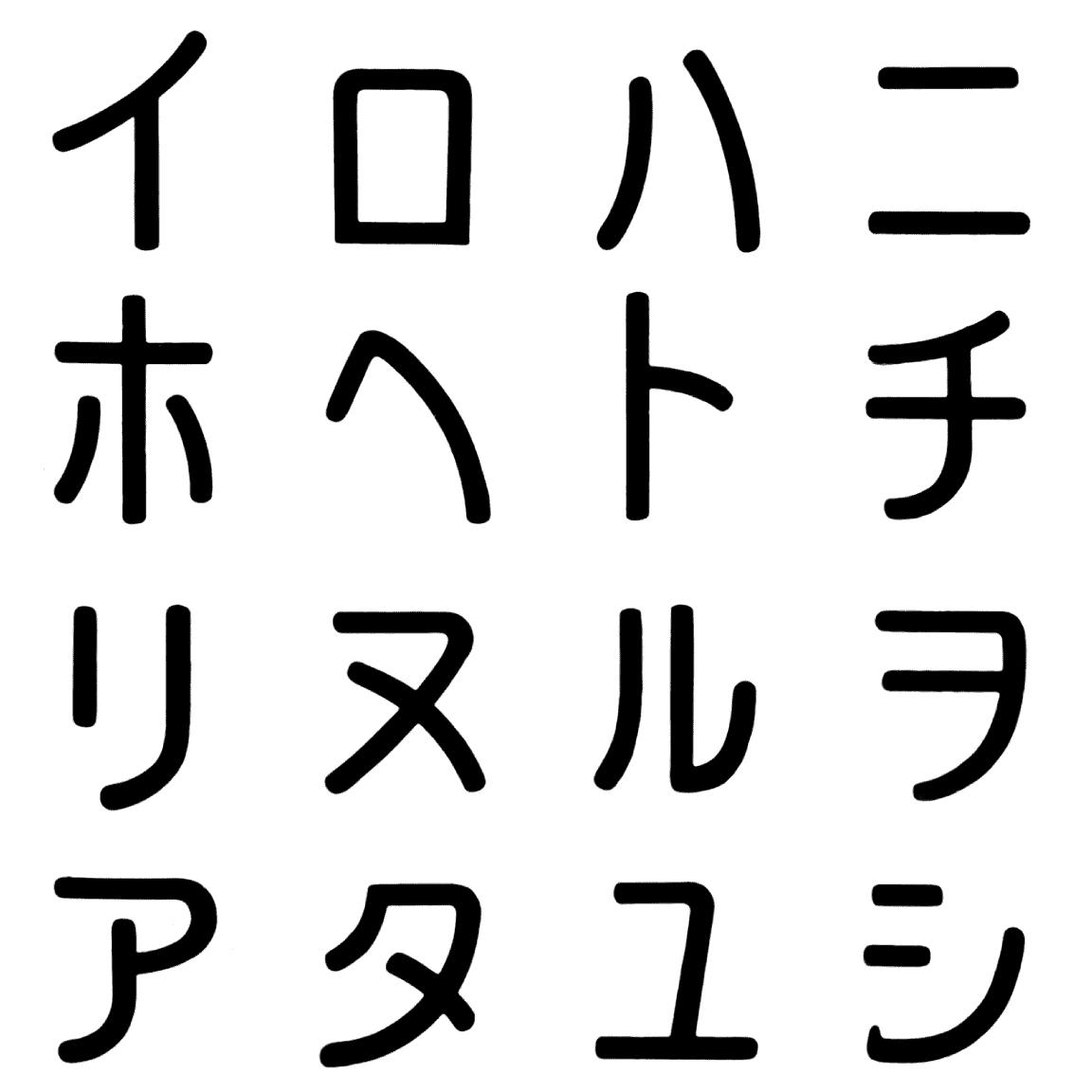 ホシ KA 字形見本