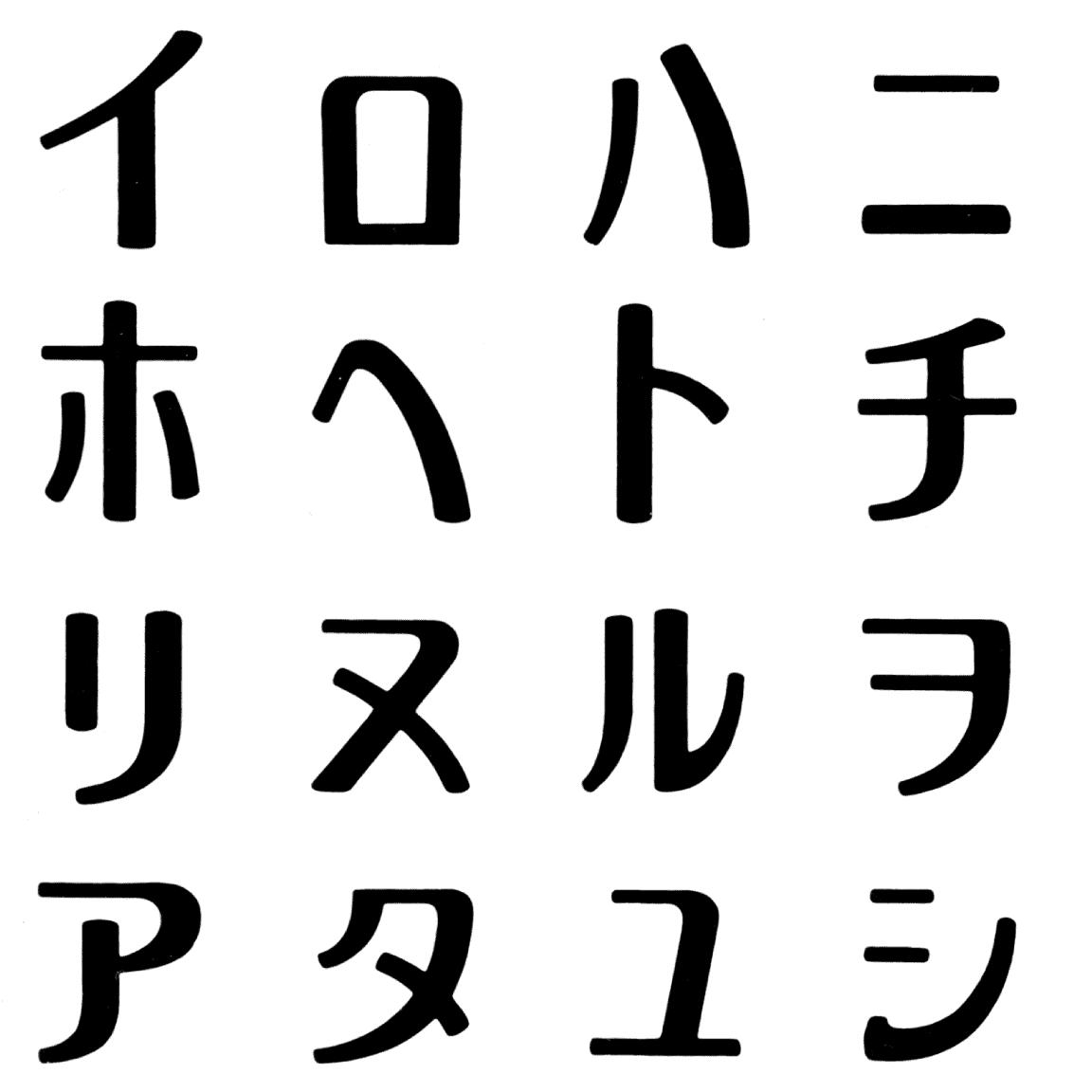 サカエ KB 字形見本
